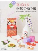 喜ばれる季節の折り紙 飾って贈って 四季の花を愛で、行事の飾りつけを楽しむ