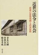 近世の法令と社会 萩藩の建築規制と武家屋敷