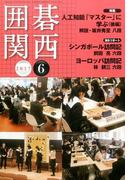 囲碁関西 2017年 06月号 [雑誌]