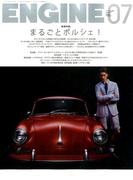 ENGINE (エンジン) 2017年 07月号 [雑誌]