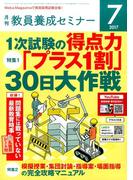 教員養成セミナー 2017年 07月号 [雑誌]