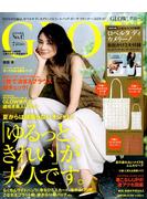 GLOW (グロー) 2017年 07月号 [雑誌]