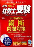 月刊 社労士受験 2017年 07月号 [雑誌]