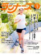 ランナーズ 2017年 07月号 [雑誌]