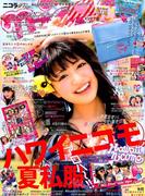 nicola (ニコラ) 2017年 07月号 [雑誌]