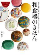 和食器のきほん(テーブルコーディネートレッスンBOOK)