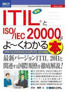 【期間限定価格】図解入門ビジネス 最新ITIL(R)とISO/IEC 20000がよーくわかる本