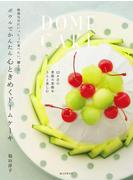 【期間限定価格】ボウルでかんたん 心ときめくドームケーキ