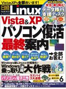 日経Linux2017年6月号