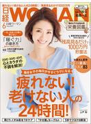 日経ウーマン2017年6月号