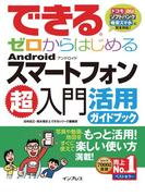 できるゼロからはじめるAndroidスマートフォン超入門 活用ガイドブック(できるシリーズ)