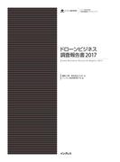 【期間限定ポイント50倍】ドローンビジネス調査報告書2017(調査報告書)