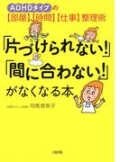 ADHDタイプの【部屋】【時間】【仕事】整理術 「片づけられない!」「間に合わない!」がなくなる本(大和出版)(大和出版)