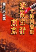 十津川警部 愛憎の街 東京(双葉文庫)