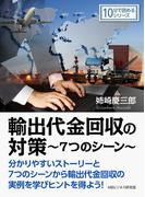 輸出代金回収の対策~7つのシーン~