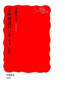 文庫解説ワンダーランド(岩波新書)