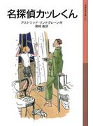 名探偵カッレくん(岩波少年文庫)