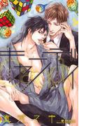 キャンディ【特別版】(イラスト付き)(Cross novels)