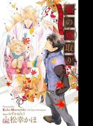 狐の婿取り-神様、決断するの巻-【特別版】(イラスト付き)(Cross novels)