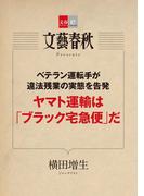 ベテラン運転手が違法残業の実態を告発 ヤマト運輸は「ブラック宅急便」だ【文春e-Books】(文春e-book)