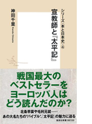 シリーズ<本と日本史>(4) 宣教師と「太平記」(集英社新書)