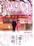鎌倉香房メモリーズ5(集英社オレンジ文庫)