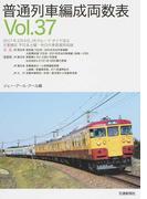普通列車編成両数表 Vol.37