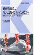 新幹線はなぜあの形なのか 流線形からカモノハシ形まで (交通新聞社新書)(交通新聞社新書)