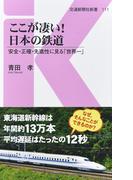 ここが凄い!日本の鉄道 安全・正確・先進性に見る「世界一」 (交通新聞社新書)(交通新聞社新書)