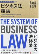 ビジネス法概論 (ビジネス法体系)