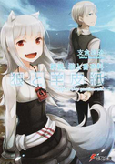 新説 狼と香辛料 (電撃文庫) 2巻セット(電撃文庫)