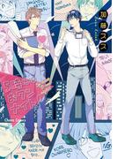 【11-15セット】5時にはおワンナイト!(Chara comics)