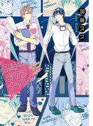 【全1-15セット】5時にはおワンナイト!(Chara comics)