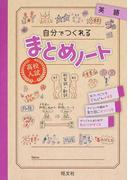 高校入試自分でつくれるまとめノート英語