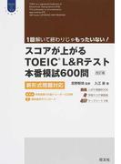 スコアが上がるTOEIC L&Rテスト本番模試600問 新形式問題対応 改訂版 (Obunsha ELT Series)