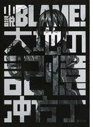 小説BLAME!大地の記憶