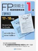 FP技能士1級精選問題解説集〈学科〉 '17〜'18年版