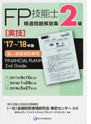 FP技能士2級精選問題解説集〈実技〉個人資産相談業務 '17〜'18年版