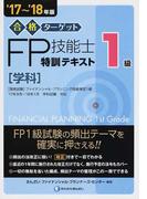 合格ターゲット1級FP技能士特訓テキスト 学科 '17〜'18年版