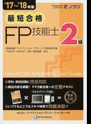 最短合格2級FP技能士 '17〜'18年版