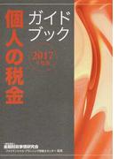 個人の税金ガイドブック 2017年度版