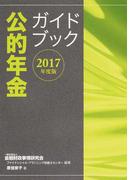 公的年金ガイドブック 2017年度版
