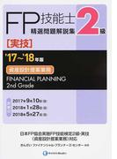 FP技能士2級精選問題解説集〈実技〉資産設計提案業務 '17〜'18年版