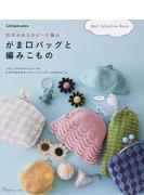 がま口バッグと編みこもの 松本かおるのビーズ編み Best Sellection Book