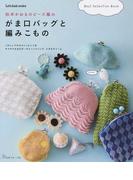 がま口バッグと編みこもの 松本かおるのビーズ編み Best Sellection Book (Let's knit series)