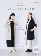 大人がすっきり見える服 シンプルで、作りやすい日々の服21点とバッグ