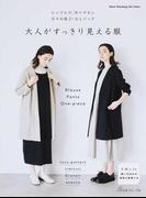 大人がすっきり見える服 シンプルで、作りやすい日々の服21点とバッグ (Heart Warming Life Series)(Heart Warming Life Series)