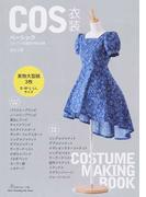 COS衣装ベーシック コスプレ衣装製作BOOK