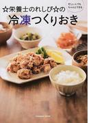 忙しい人でもちゃんとできる☆栄養士のれしぴ☆の冷凍つくりおき (FUSOSHA MOOK)