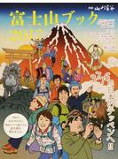 富士山ブック 2017 3776m日本のテッペンヘ!!